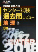 大学入試センター試験過去問レビュー地理B 30回分掲載 2018 (河合塾SERIES)