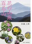 花の山旅百名山