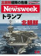 ニューズウィーク日本版 2017年 4/25号(ニューズウィーク)