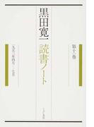 黒田寛一読書ノート 第11巻 1953年4月−7月