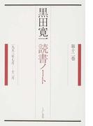 黒田寛一読書ノート 第12巻 1953年7月−12月