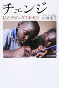 チェンジ 私のウガンダ2000日