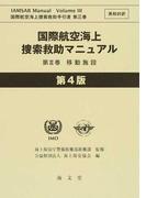 国際航空海上捜索救助マニュアル 英和対訳 第4版 第3巻 移動施設 (国際航空海上捜索救助手引書)