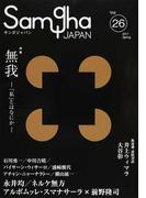 サンガジャパン Vol.26(2017Spring) 特集無我