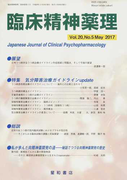 臨床精神薬理 第20巻第5号(2017.5) 〈特集〉気分障害治療ガイドラインupdate
