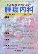 腫瘍内科 第19巻第4号(2017年4月) 特集臨床腫瘍学への新しい技術の導入