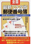 郵便番号簿 最新7ケタ版 全国 2017年4月版