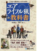 これから始める人のためのエアライフル猟の教科書
