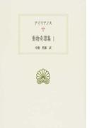 動物奇譚集 1 (西洋古典叢書)(西洋古典叢書)