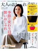 大人のおしゃれ手帖 2017年 06月号 [雑誌]