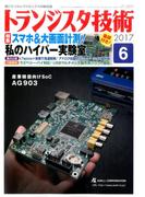トランジスタ技術 (Transistor Gijutsu) 2017年 06月号 [雑誌]