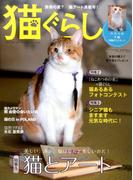 猫ぐらし 2017年 06月号 [雑誌]