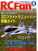 RC Fan (アールシー・ファン) 2017年 06月号 [雑誌]