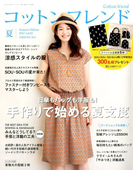 Cotton friend (コットンフレンド) 2017年 06月号 [雑誌]