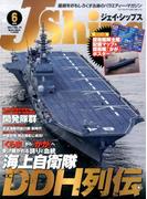 J Ships (ジェイ・シップス) 2017年 06月号 [雑誌]