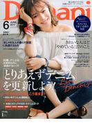Domani (ドマーニ) 2017年 06月号 [雑誌]