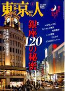 東京人 2017年 06月号 [雑誌]
