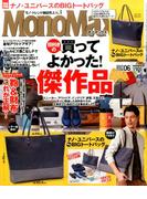 Mono Max (モノ・マックス) 2017年 06月号 [雑誌]