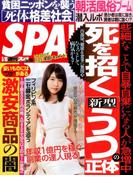 SPA ! (スパ) 2017年 5/16号 [雑誌]