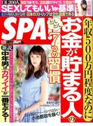SPA ! (スパ) 2017年 5/23号 [雑誌]