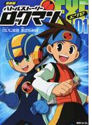 バトルストーリーロックマンエグゼ 2巻セット