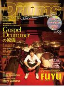 【期間限定価格】リズム&ドラム・マガジン 2017年5月号