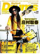 【期間限定価格】リズム&ドラム・マガジン 2017年1月号