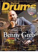 【期間限定価格】リズム&ドラム・マガジン 2016年12月号