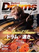 【期間限定価格】リズム&ドラム・マガジン 2016年11月号
