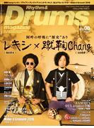 【期間限定価格】リズム&ドラム・マガジン 2016年8月号