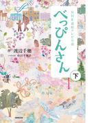 NHK連続テレビ小説 べっぴんさん 下