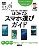 よくわかる! お得に使える! はじめてのスマホ選びガイド(NHK趣味どきっ!MOOK)
