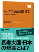 セックスと超高齢社会 「老後の性」と向き合う(NHK出版新書)