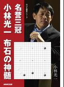 名誉三冠小林光一 布石の神髄(NHK囲碁シリーズ)