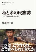 稲と米の民族誌 アジアの稲作景観を歩く(NHKブックス)