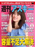 【期間限定価格】週刊アスキー No.1123 (2017年4月18日発行)