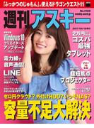 週刊アスキー No.1123 (2017年4月18日発行)(週刊アスキー)