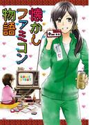 懐かしファミコン物語(SGコミックス)