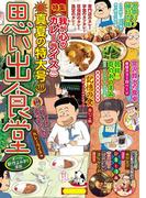 思い出食堂 カレーライス編(ぐる漫)