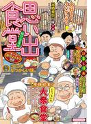思い出食堂 豚汁・定食編(ぐる漫)