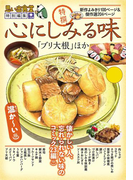 心にしみる味 「ブリ大根」ほか(ぐる漫)