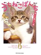 うちねこぱんち 猫との暮らし編(ねこぱんちコミックス)