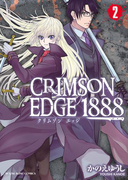 CRIMSON EDGE 1888(2)(YKコミックス)
