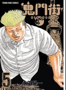 鬼門街(5)(YKコミックス)