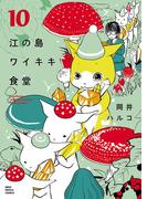江の島ワイキキ食堂(10)(ねこぱんちコミックス)