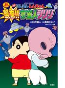 映画クレヨンしんちゃん 襲来!! 宇宙人シリリ(アクションコミックス)