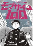 モブサイコ100 14(裏少年サンデーコミックス)