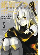 銀狼ブラッドボーン 5(少年サンデーコミックス)