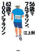 56歳でフルマラソン、62歳で100キロマラソン(扶桑社文庫)