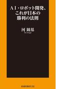 AI・ロボット開発、これが日本の勝利の法則(扶桑社新書)